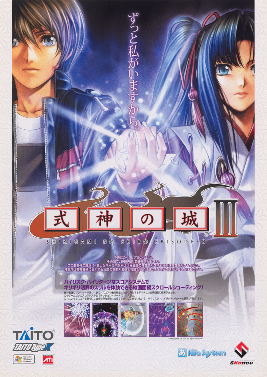 Shikigami no Shiro III Flyer.jpg